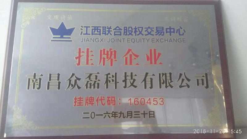 江西联合股权交易中心挂牌企业挂牌代码160453