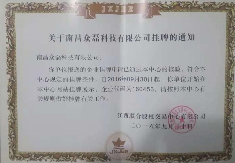 南昌众磊科技挂牌通知