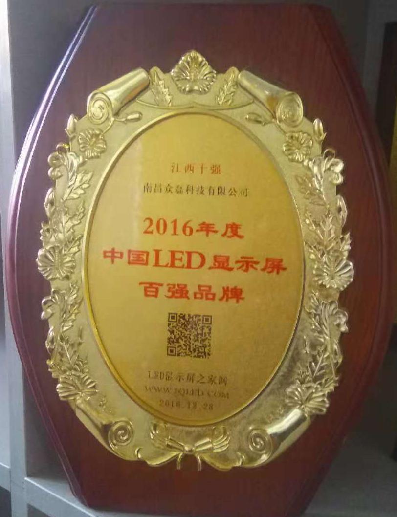 中国LED显示屏百强品牌