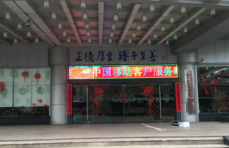 中国移动客户服务呼叫中心户外表贴X10LED显示屏
