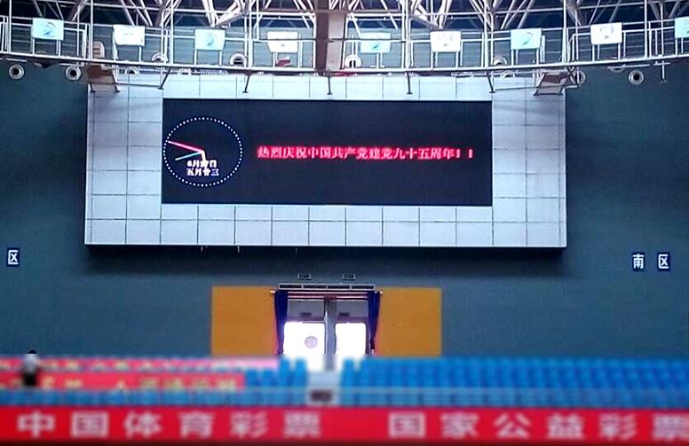 新余市体育馆LED显示屏