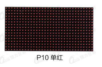 户外P10
