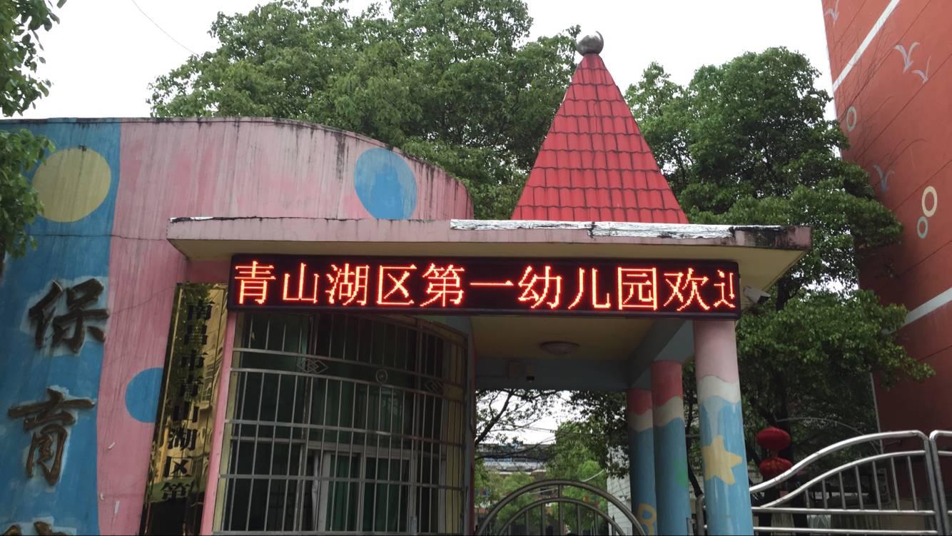 南钢幼儿园P10全单红1.48平方