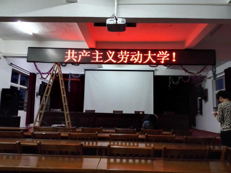 婺源共产主义劳动大学S5单色表贴4平方