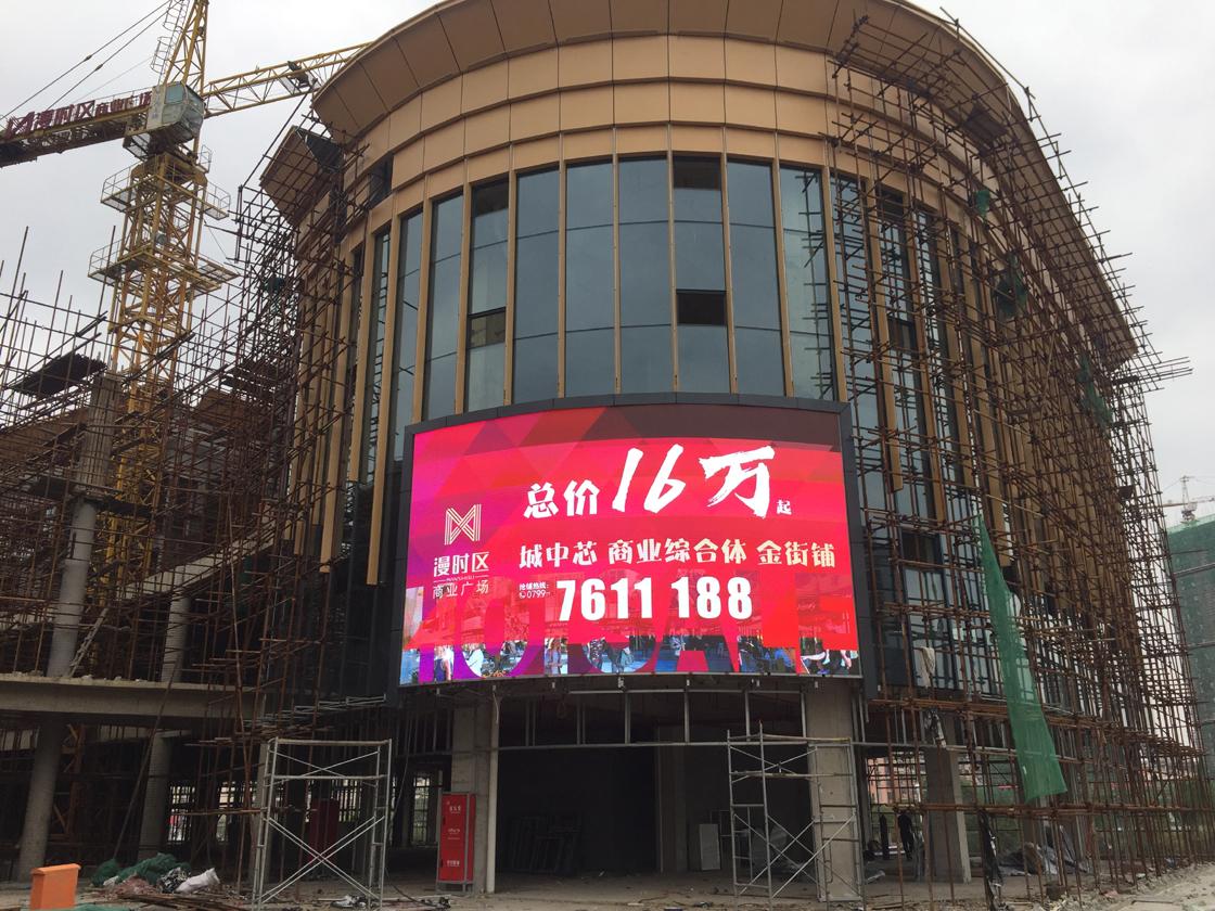 Q5-E户外全彩,萍乡(芦溪湾),  45.87平方
