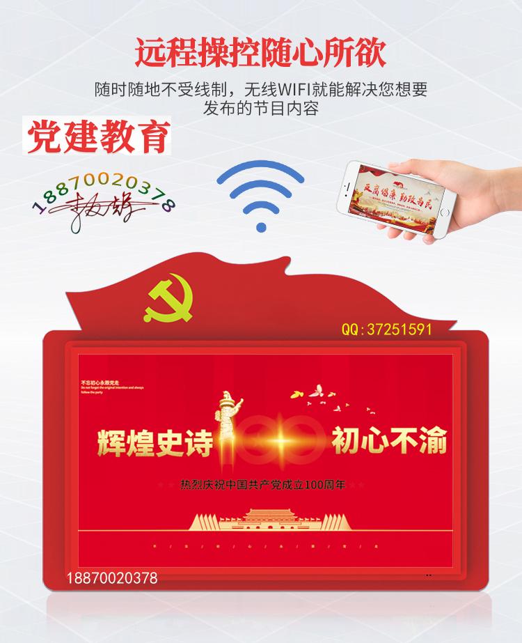2021年党建百年广告机产品