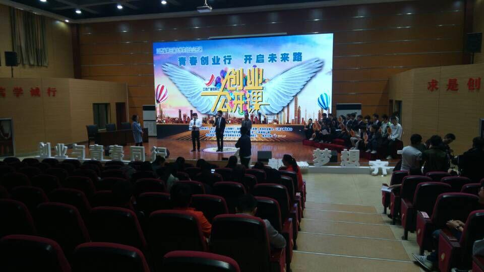 江西工贸学院--江西省大学生创业公开课